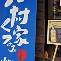 北村家KURUMI小料理屋 (25)