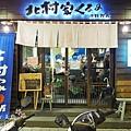 北村家KURUMI小料理屋 (24)