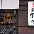 北村家KURUMI小料理屋 (8)