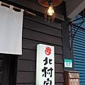 北村家KURUMI小料理屋 (7)