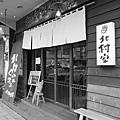 北村家KURUMI小料理屋 (5)