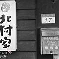 北村家KURUMI小料理屋 (4)
