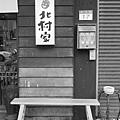 北村家KURUMI小料理屋 (3)