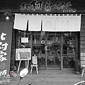 北村家KURUMI小料理屋 (2)