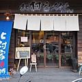 北村家KURUMI小料理屋 (1)