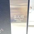 名人坊套餐 MENU (1)