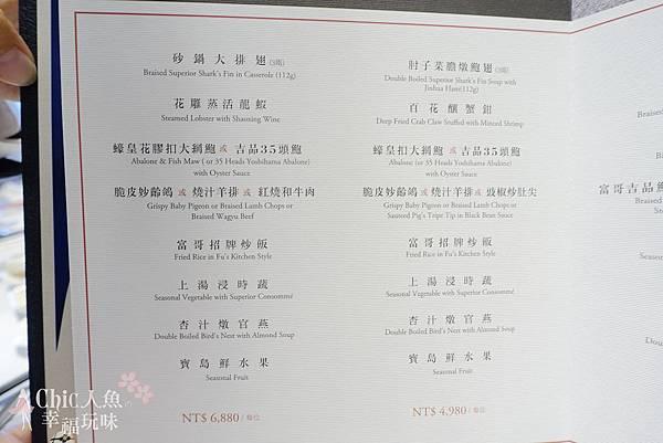 名人坊套餐 MENU (3)