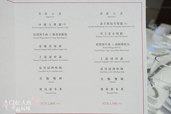 名人坊套餐 MENU (6)