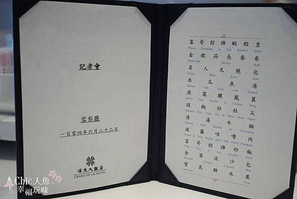 名人坊-高雄漢來-香港米其林二星 (22)