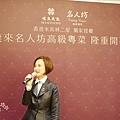 名人坊-開幕記者會 (10)