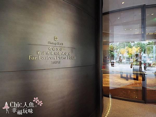 香格里拉台北遠東國際大飯店 (41)
