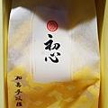 初心菓寮 (2)