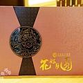 天成飯店集團2015花好月圓中秋禮盒 (2)