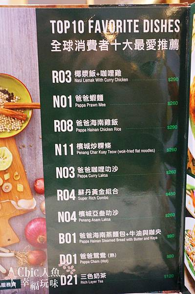 PappaRich金爸爸 馬來西亞風味餐廳 (68)