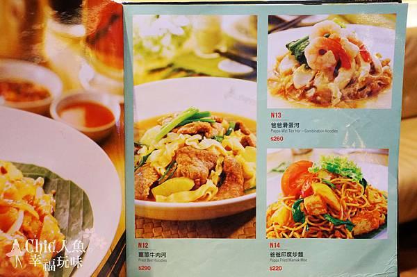 PappaRich金爸爸 馬來西亞風味餐廳 (63)