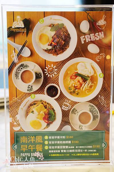 PappaRich金爸爸 馬來西亞風味餐廳 (60)