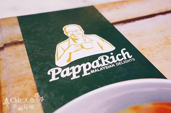 PappaRich金爸爸 馬來西亞風味餐廳 (58)