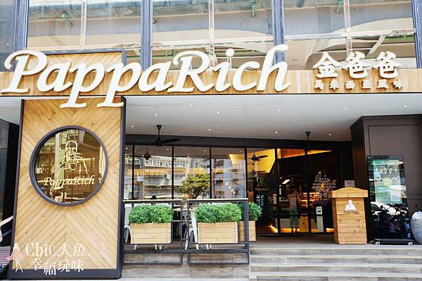 PappaRich金爸爸 馬來西亞風味餐廳 (1)