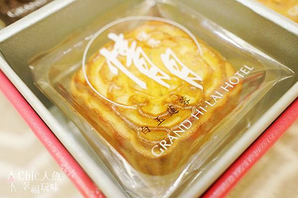 漢來大飯店中秋月餅情月禮盒 (11).jpg