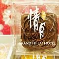 漢來大飯店中秋月餅情月禮盒 (15).jpg