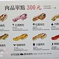 韓國八色烤肉 (43)