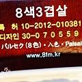 韓國八色烤肉 (81)