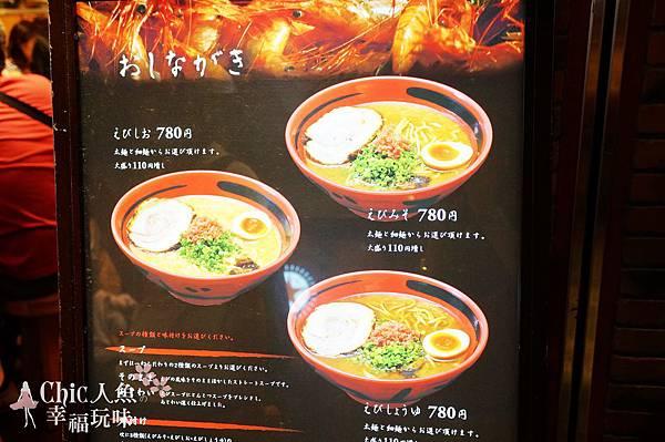 一幻 拉麵 (86)