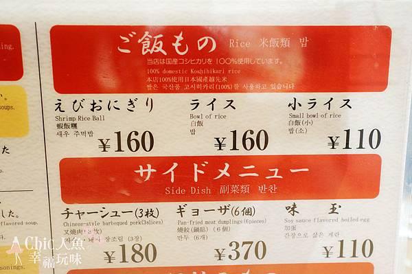 一幻 拉麵 (80)