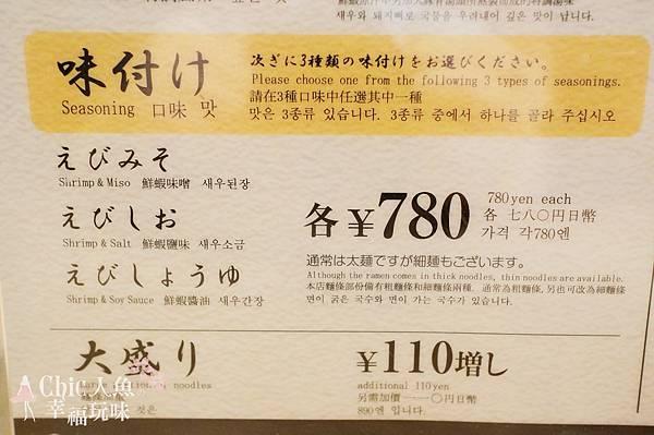 一幻 拉麵 (78)