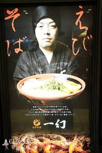 一幻 拉麵 (1)