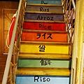 PINO Risotto義大利燉飯專賣店 (8).jpg