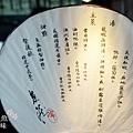桌藏-Toh-A 阿布台菜法吃 (47).jpg