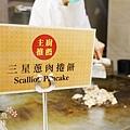 漢來-排隊美食-三星蔥肉捲餅 (1)