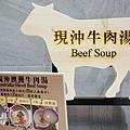 漢來-排隊美食區  -台南現沖牛肉湯 (8)