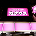 麵屋 一燈 (70)