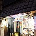 麵屋 一燈 (76)