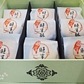 漢來大飯店禮盒 (15)