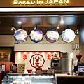 八天堂奶油麵包-廣島名店 (1)
