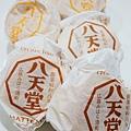 八天堂奶油麵包-廣島名店 (19)
