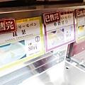 八天堂奶油麵包-廣島名店 (20)