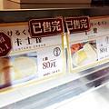 八天堂奶油麵包-廣島名店 (21)