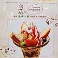 四葉牛奶聖代-四葉北海道乳酪塔 (68)