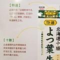 四葉牛奶聖代-四葉北海道乳酪塔 (75)