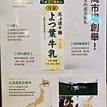 四葉牛奶聖代-四葉北海道乳酪塔 (76)