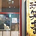 玩笑亭拉麵 NANTSUTTE (64)