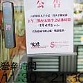 玩笑亭拉麵 NANTSUTTE (68)