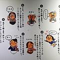 玩笑亭拉麵 NANTSUTTE (69)