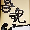 玩笑亭拉麵 NANTSUTTE (88)