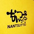 玩笑亭拉麵 NANTSUTTE MENU (2)