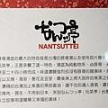 玩笑亭拉麵 NANTSUTTE MENU (3)